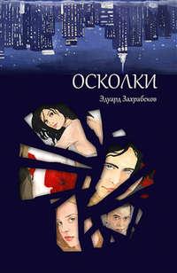 Захрабеков, Эдуард  - Осколки