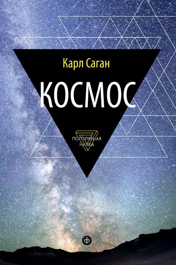 Карл Саган - Космос. Эволюция Вселенной, жизни и цивилизации