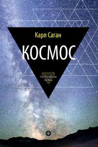 Саган, Карл  - Космос. Эволюция Вселенной, жизни и цивилизации