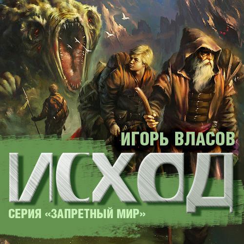 Игорь Власов Исход беспроводной видеоглазок в старом осколе