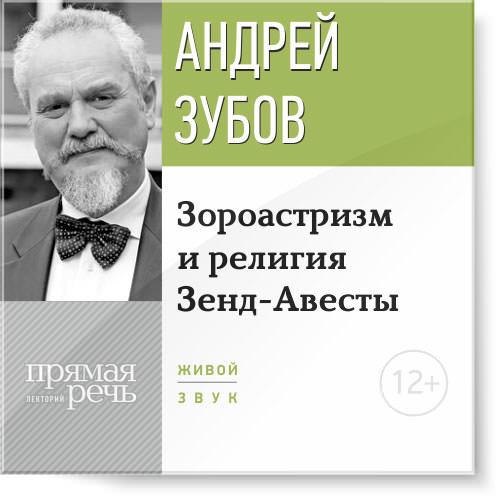 Лекция «Зороастризм и религия Зенд-Авесты» от ЛитРес