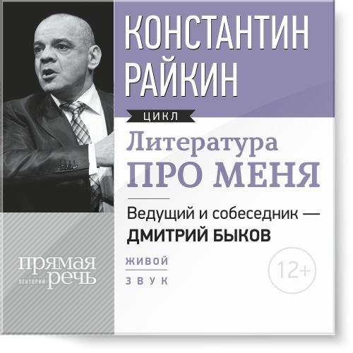 Литература про меня. Константин Райкин от ЛитРес