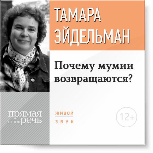 Тамара Эйдельман Лекция «Почему мумии возвращаются?» тамара эйдельман лекция путешествие на южный полюс