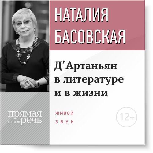 Лекция «Д'Артаньян в литературе и в жизни»