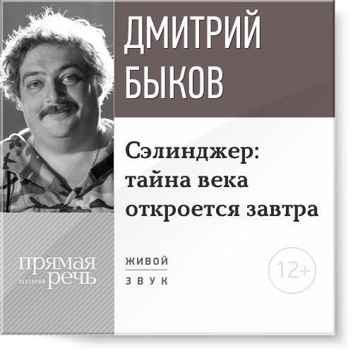 Дмитрий Быков Лекция «Сэлинджер: тайна века откроется завтра» невервинтер онлайн что можно на очки славы