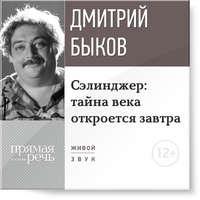Быков, Дмитрий  - Лекция «Сэлинджер: тайна века откроется завтра»