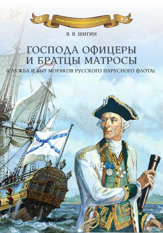 борис васильев были и небыли книга 2 господа офицеры Владимир Шигин Господа офицеры и братцы матросы