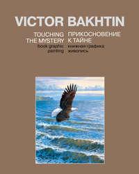 Бахтин, Виктор  - Прикосновение к тайне / Touching the Mystery