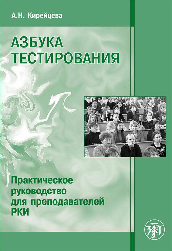 А. Н. Кирейцева бесплатно