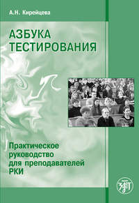 Кирейцева, А. Н.  - Азбука тестирования. Практическое руководство для преподавателей РКИ