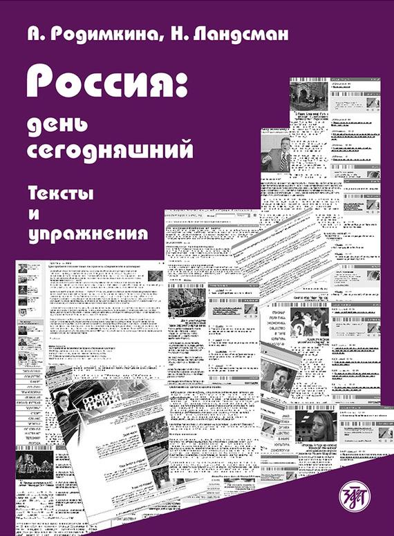 Скачать Алла Родимкина бесплатно Россия день сегодняшний. Тексты и упражнения
