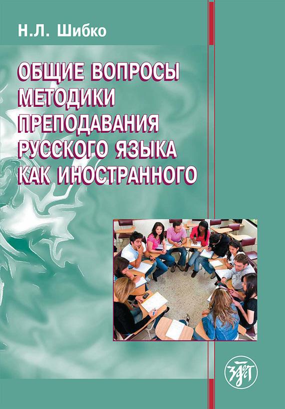Н. Л. Шибко Общие вопросы методики преподавания русского языка как иностранного