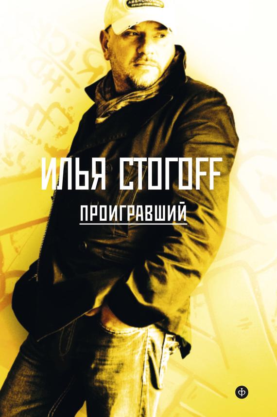 Илья Стогоff Проигравший ксения рождественская мистическая москва ключ от библиотеки ивана грозного