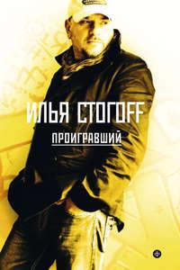 Стогоff, Илья  - Проигравший