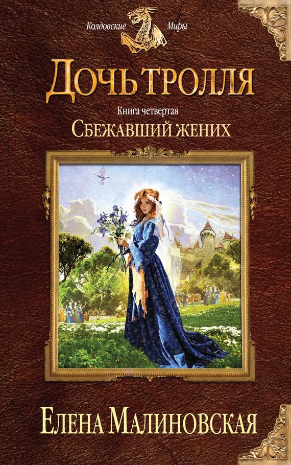 Скачать Сбежавший жених бесплатно Елена Малиновская
