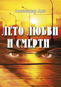 Аде, Александр  - Лето любви и смерти