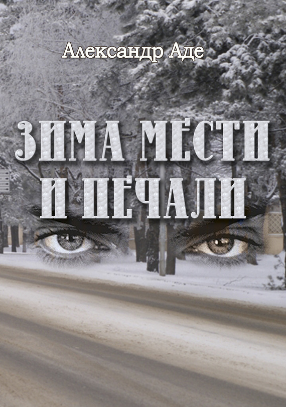 Александр Аде Зима мести и печали александр аде осень надежды