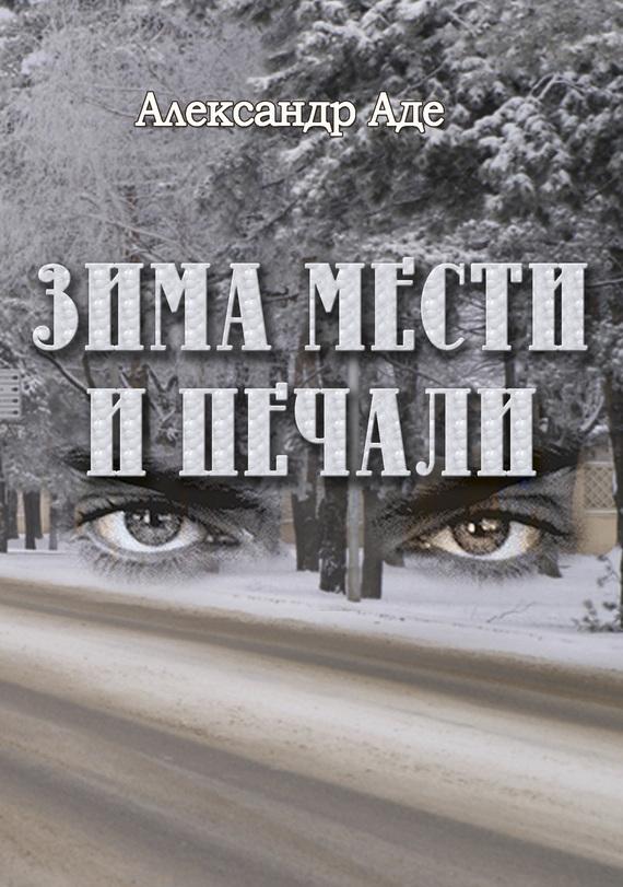 Александр Аде бесплатно