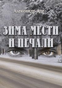 Аде, Александр  - Зима мести и печали