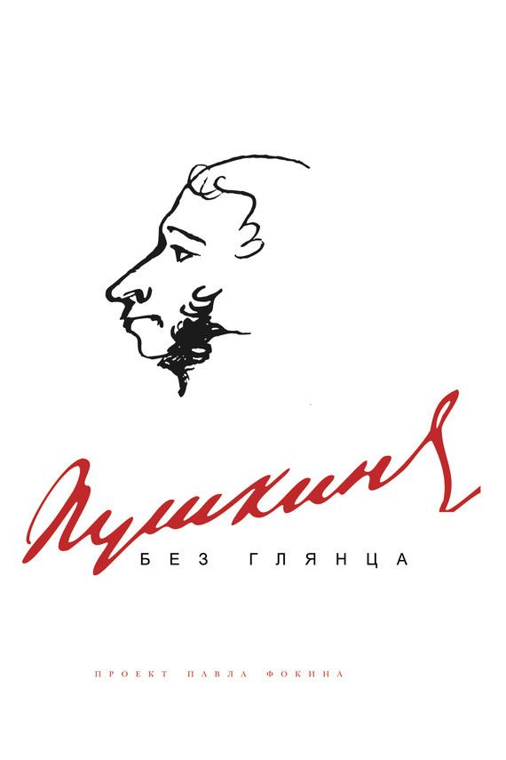 Пушкин без глянца развивается романтически и возвышенно