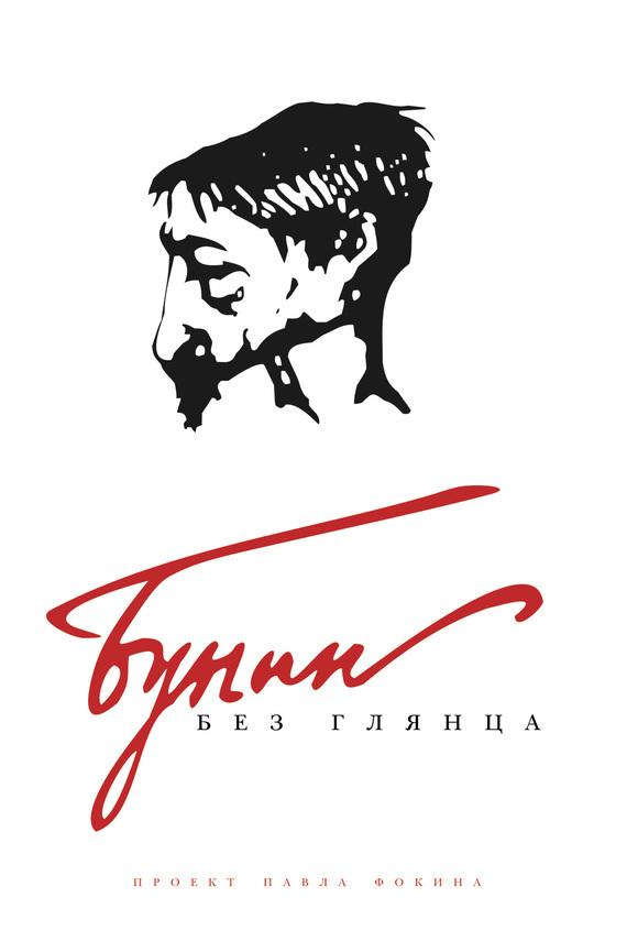 Отсутствует Бунин без глянца отсутствует современное осмогласие гласовые напевы московской традиции