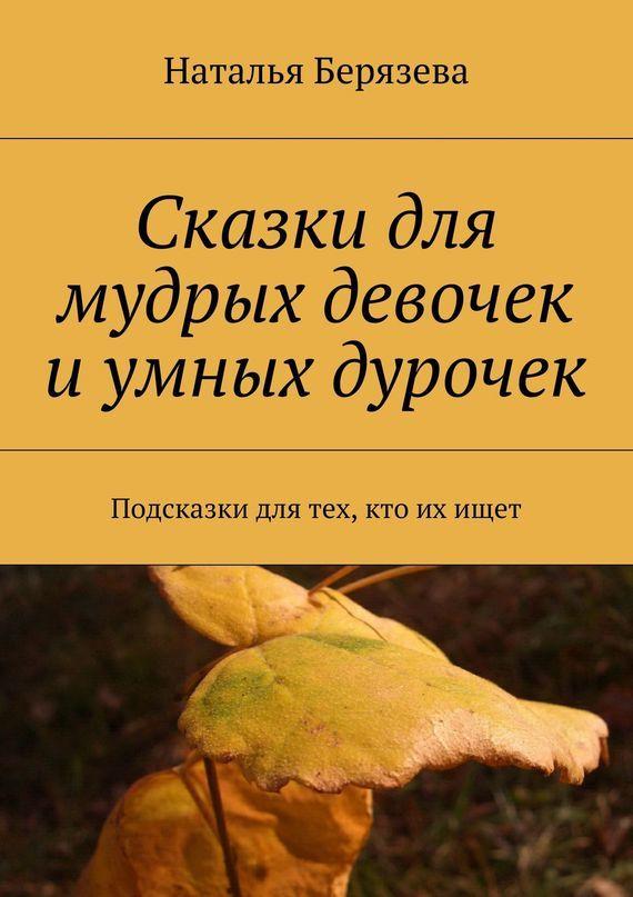 Наталья Берязева Cказки для мудрых девочек и умных дурочек наталья берязева арабский любовник