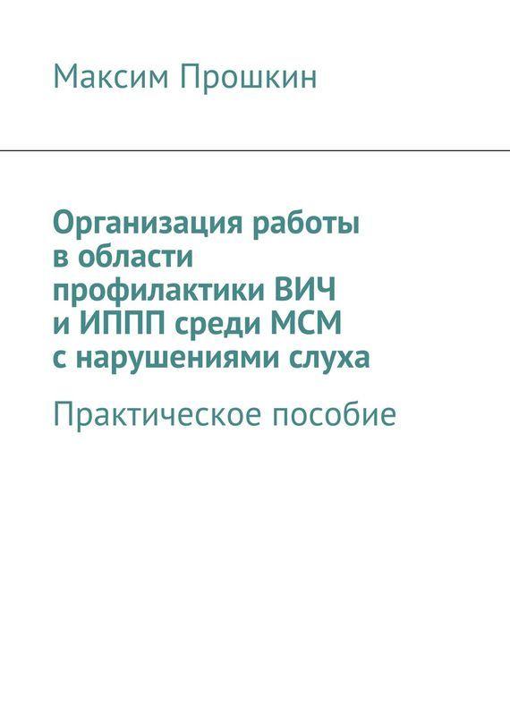 Максим Прошкин бесплатно