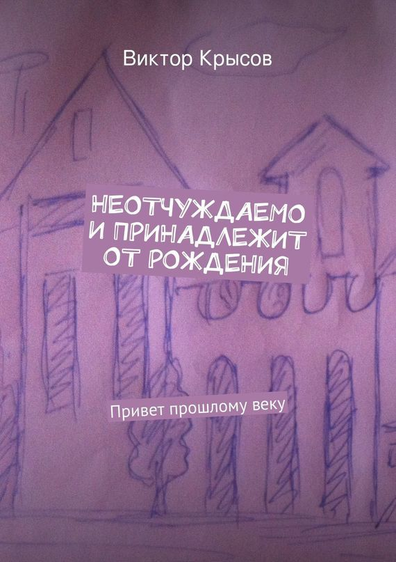 Скачать Виктор Крысов бесплатно Неотчуждаемо и принадлежит от рождения сборник