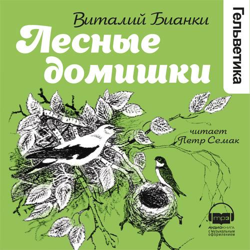 Бианки, Виталий  - Лесные домишки