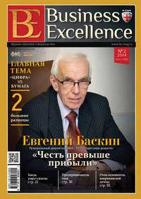 Отсутствует - Business Excellence (Деловое совершенство) &#8470 2 (188) 2014