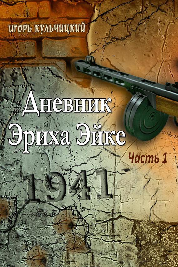 Дневник Эриха Эйке. Часть1.1941