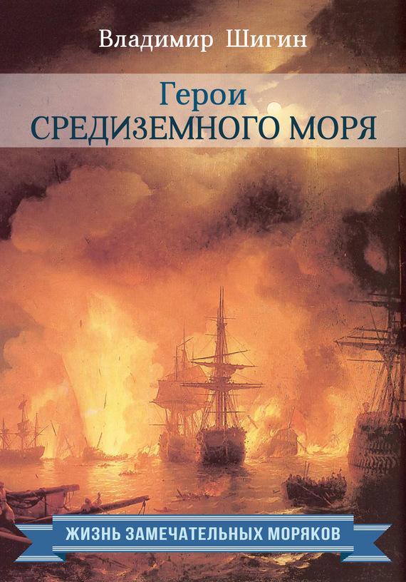 Владимир Шигин Герои Средиземного моря капитан первого ранга