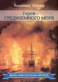 Шигин, Владимир  - Герои Средиземного моря