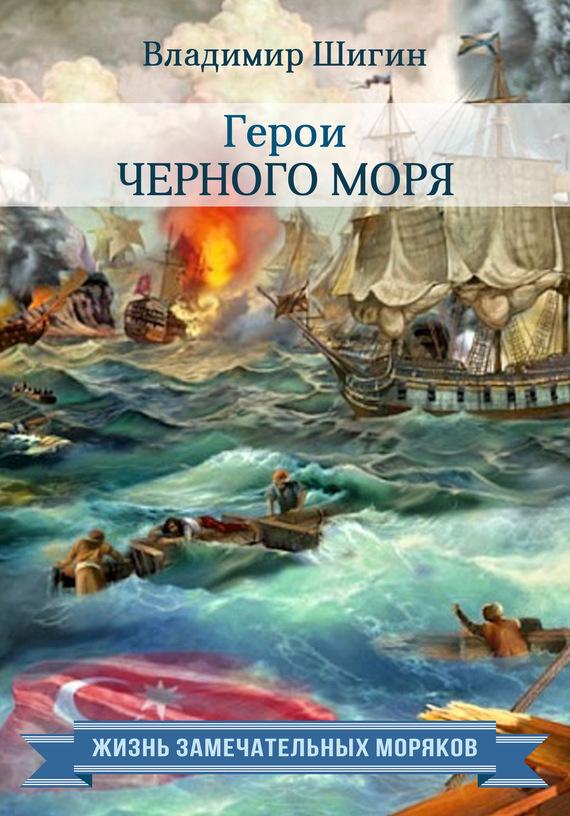 Владимир Шигин Герои Черного моря капитан первого ранга