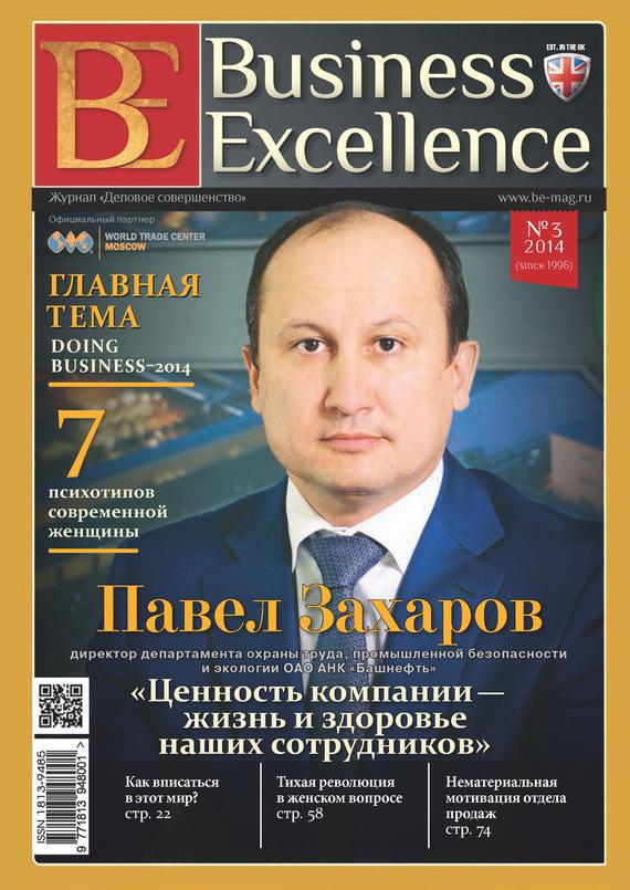 Фото - Отсутствует Business Excellence (Деловое совершенство) № 3 (189) 2014 fashion business men