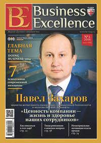 - Business Excellence (Деловое совершенство) &#8470 3 (189) 2014