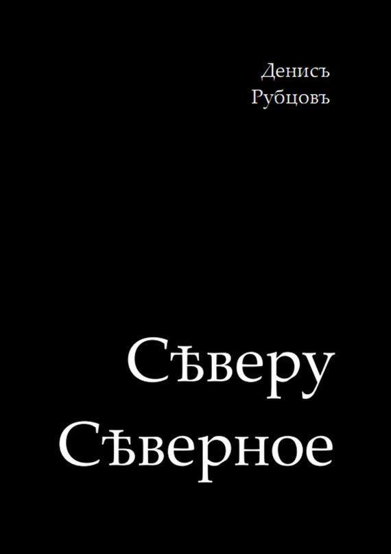 яркий рассказ в книге Денис Рубцов