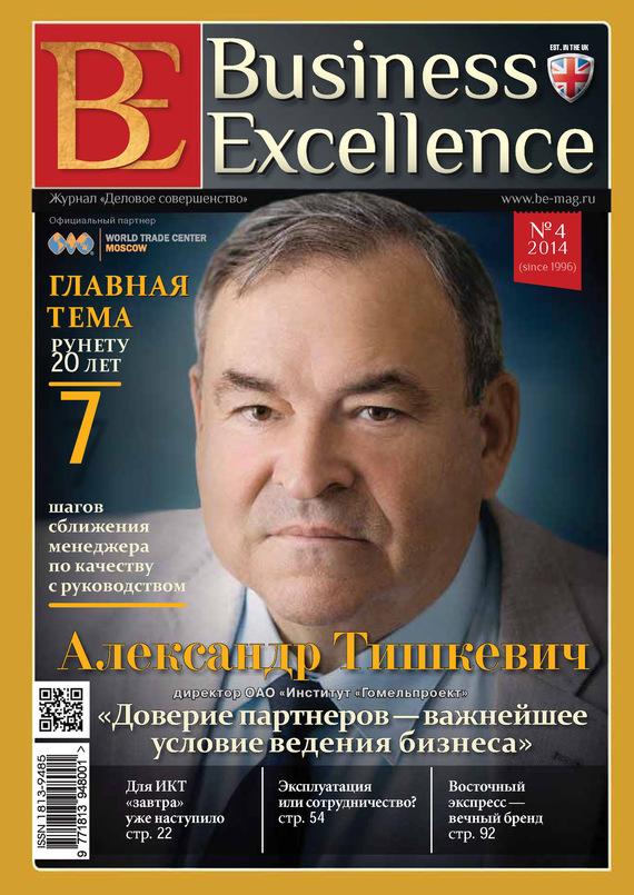 Business Excellence (Деловое совершенство) № 4 (190) 2014 от ЛитРес