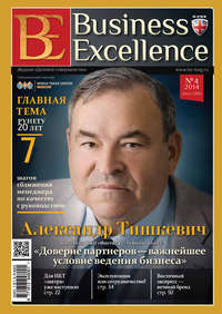 Отсутствует - Business Excellence (Деловое совершенство) № 4 (190) 2014