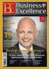 Отсутствует - Business Excellence (Деловое совершенство) № 5 (191) 2014