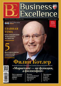 Отсутствует - Business Excellence (Деловое совершенство) № 6 (192) 2014
