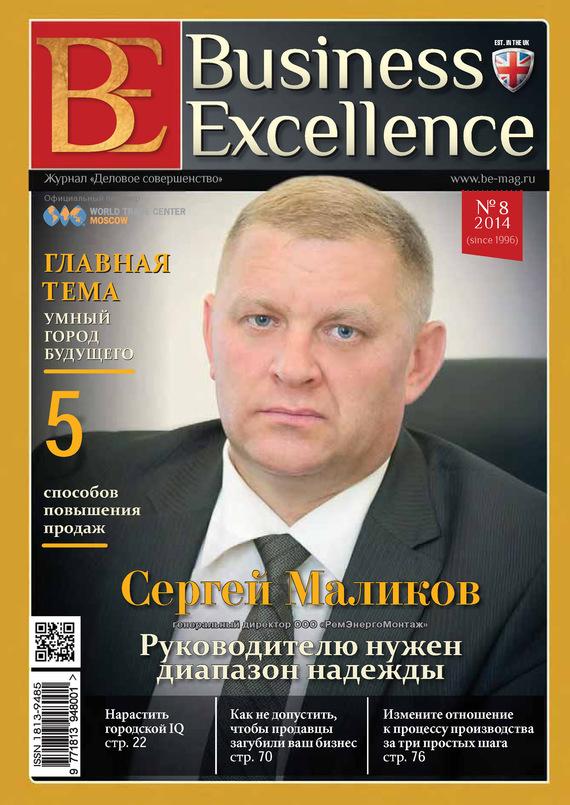 Отсутствует Business Excellence (Деловое совершенство) № 8 (194) 2014 сто лучших интервью журнала эксквайр