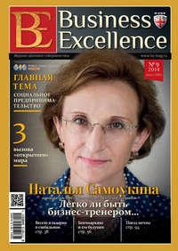 - Business Excellence (Деловое совершенство) № 9 (195) 2014