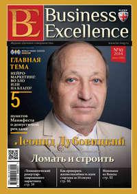 Отсутствует - Business Excellence (Деловое совершенство) № 10 (196) 2014