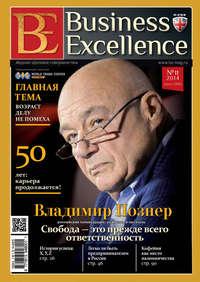 Отсутствует - Business Excellence (Деловое совершенство) № 11 (197) 2014