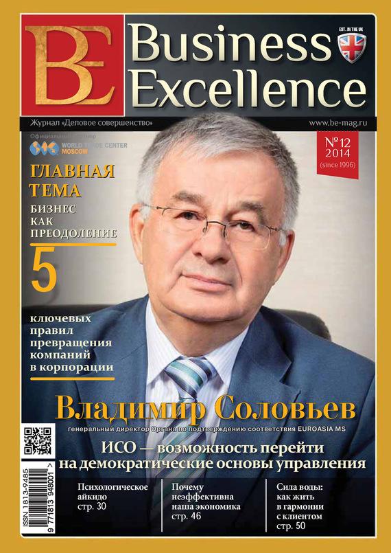 Отсутствует Business Excellence (Деловое совершенство) № 12 (198) 2014 сто лучших интервью журнала эксквайр