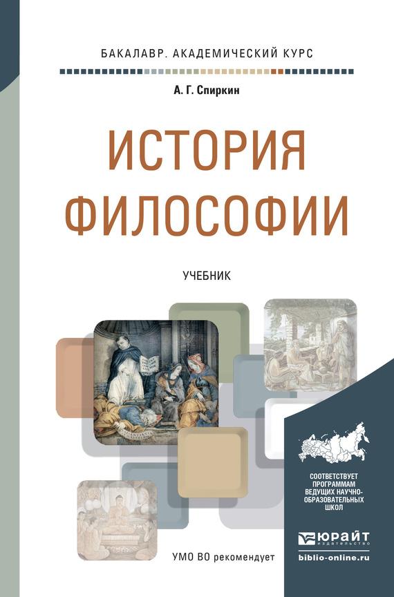 Александр Георгиевич Спиркин бесплатно