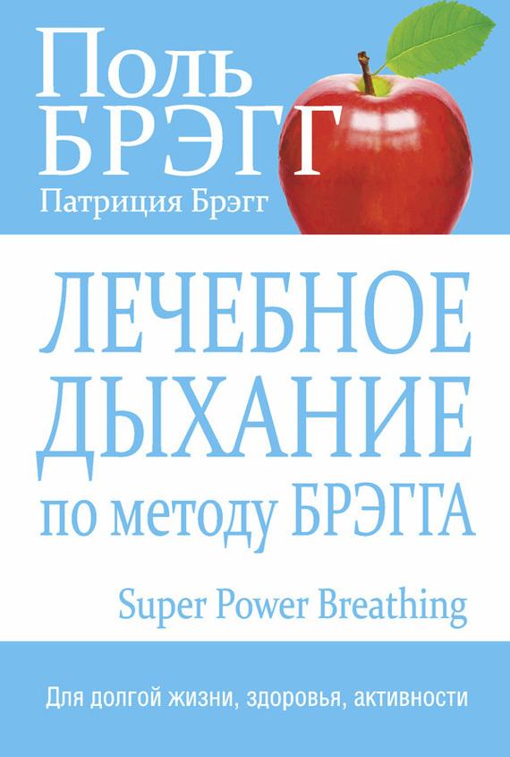 Лечебное дыхание по методу Брэгга от ЛитРес