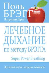 - Лечебное дыхание по методу Брэгга