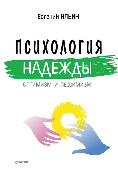 Е. П. Ильин Психология надежды. Оптимизм и пессимизм